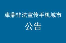 """关于""""津鼎(天津)科技有限公司"""" 非法宣传""""手机城市""""公告"""