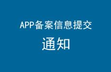 关于APP客户端备案信息提交通知